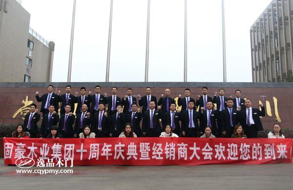 重庆逸品木门十周年庆典暨经销商大会欢迎您的到来