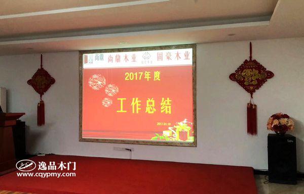 重庆逸品木门:2017工作总结