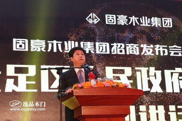 重庆逸品木门:重庆大足区副区长杨烈先生