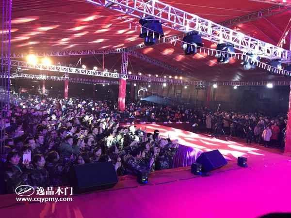 重庆逸品木门:年会热闹场景