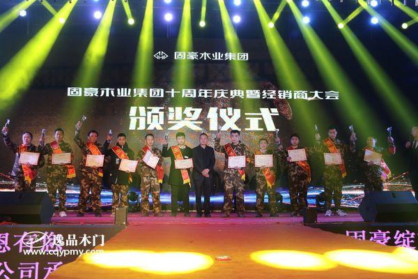 重庆逸品木门:颁奖仪式