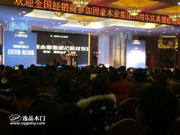 重庆逸品木门总裁王延容作了《集团战略规划》演讲