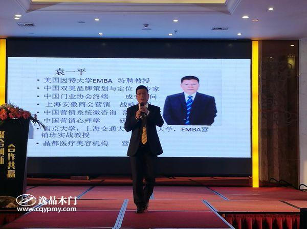 重庆逸品木门:著名营销大师袁一平