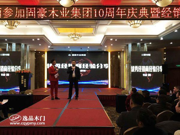 重庆逸品木门:优秀经销商 李吉林发言