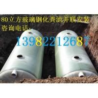 内江市玻璃钢化粪池1398-2212-687