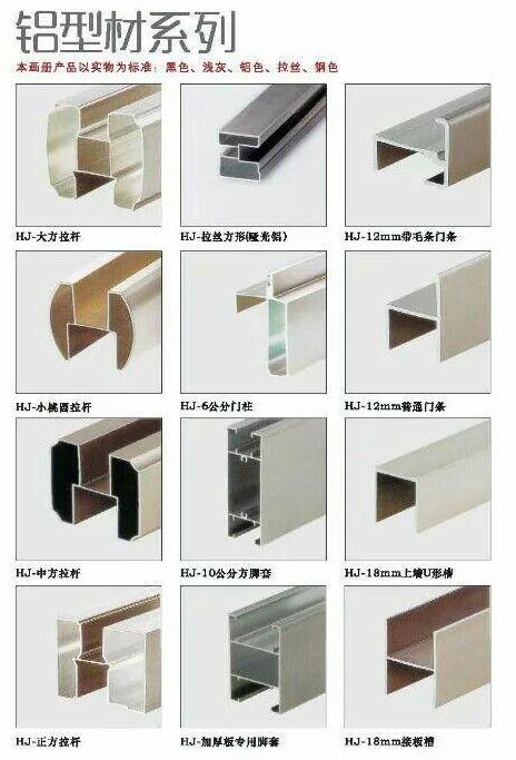 华捷装饰材料铝型材系列五金