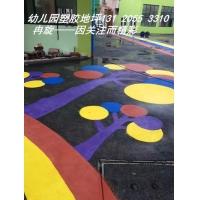 幼儿园塑胶地坪价格