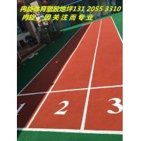 上海幼儿园塑胶跑道报价