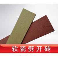 江西软瓷-MCM软瓷-软瓷外墙砖