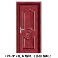 HC-312星月相随(美国樱桃)-恒成钢木门|恒成门业