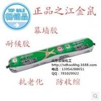 青岛杭州之江金鼠JS-2000中性硅酮耐候胶