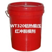 WT320铝热锻压红冲脱模剂