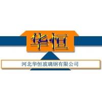 枣强县华恒玻璃钢有限公司