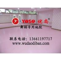 柔软舒适的舞蹈地板 塑胶舞蹈地板  pvc舞蹈地板