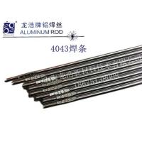 铝合金焊丝ER4043铝合金焊条自行车专用焊丝