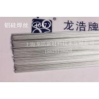 铝硅合金焊条GR4047铝硅焊丝