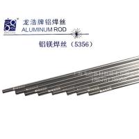5356铝镁焊丝铝镁焊条铝镁盘丝