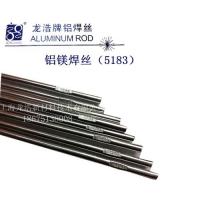 铝合金焊丝ER5183铝镁焊条铝镁盘丝