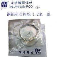 低温铜铝药芯焊丝N0927 无缝 焊环 焊条 盘丝一件代发