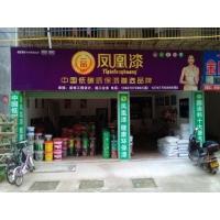 一品凤凰漆中国健康儿童漆第一品牌