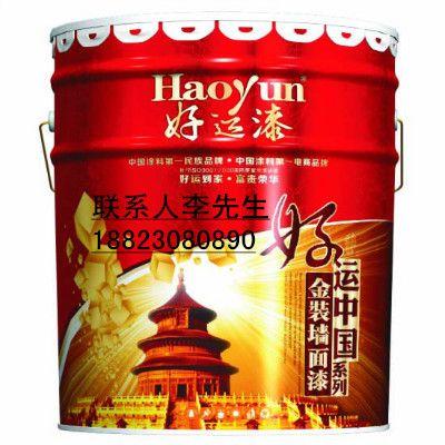 好运漆|墙面漆金装好运中国||乳胶漆厂家批发