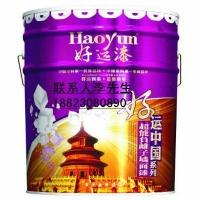 广东好运漆|好运中国超能负离子墙面漆|广东好运涂料厂家批发