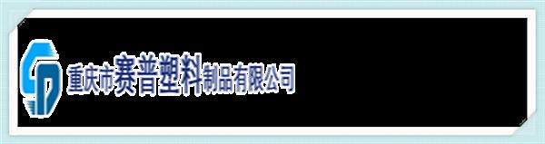 重庆市赛普塑料制品有限责任公司