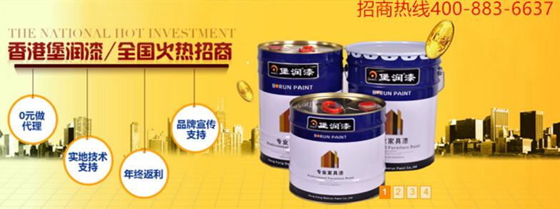 家具油漆代理加盟找厂家,堡润家具漆品牌免费加盟