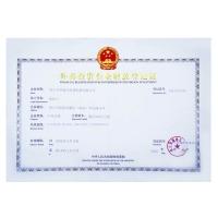 外商引资企业财政登记证