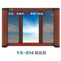 YX-014精品款