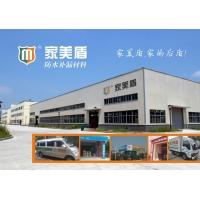 广州家美盾防水工程有限公司