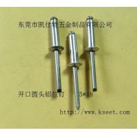 上海宝山开口圆头铝拉钉0元拿样保证质量
