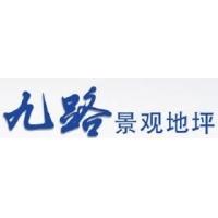上海九路景观工程有限公司