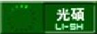 东莞市光硕化工科技有限公司