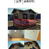 花园小木屋 景观木屋 风车房 富华生态房屋制造商