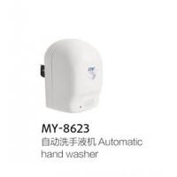 牧野卫浴-干手器MY-8623