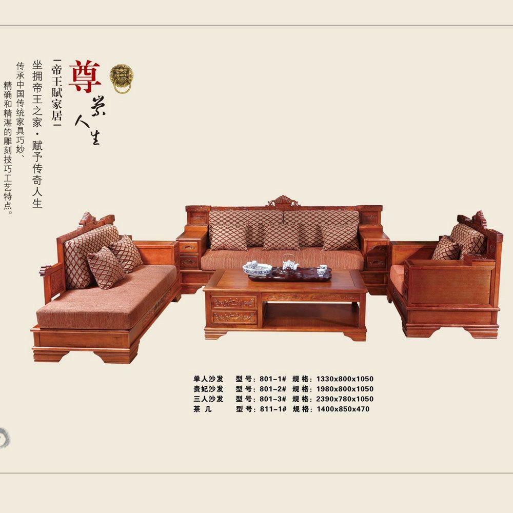 尊派实威廉希尔 帝王赋系列  实木沙发