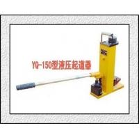 供应德海牌YQ15吨液压起道器