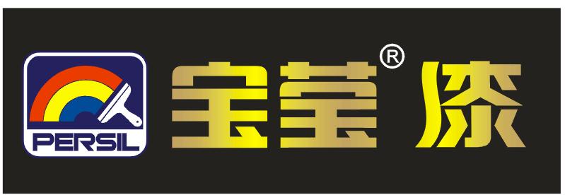 江门市宝莹先骏化工建筑有限公司