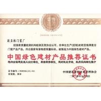 中国绿色建材产品推荐证书