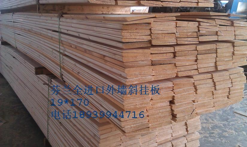 芬兰全进口木质外墙挂板