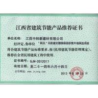 江西省建筑节能产品推荐证书(无机玻化微珠)