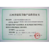 江西省建筑节能产品推荐证书(A级防火发泡水泥保温板)