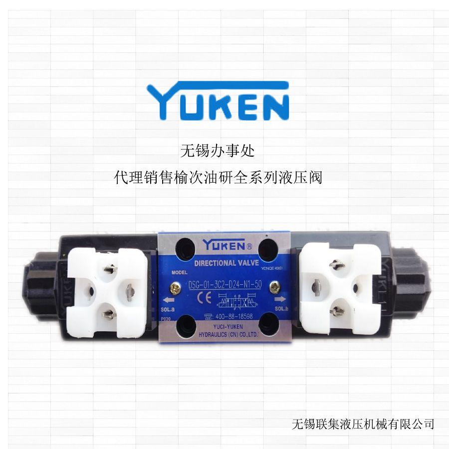 代理销售日本台湾榆次油研yuken液压件图片