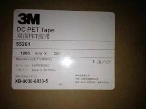 3M55261特价胶带