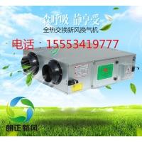 PM2.5新风换气机全热型新风换气机新风处理机