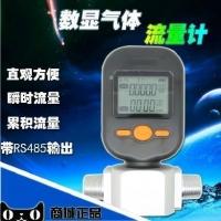 广东MF5712气体质量流量计  广州微型流量计 MFM/M
