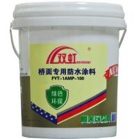 路桥面专用十大品牌双虹FYT-1桥面防水涂料