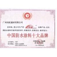 中國防水涂料十大品牌