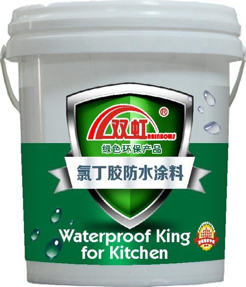 氯丁胶防水涂料建筑防水工程材料厂家销售